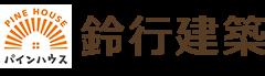 鈴行建築 | 埼玉県さいたま市・越谷市の新築・注文住宅・リフォームを手がける工務店